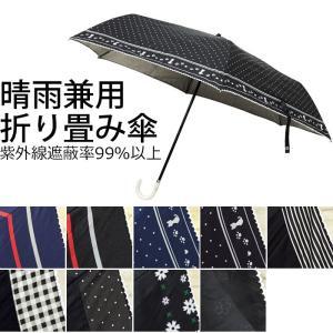 日傘 折りたたみ傘 晴雨兼用 送料無料 uvカット 99%以...