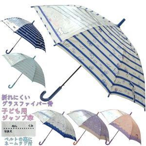 傘 雨傘 送料無料 55cm キッズ 女の子 まとめ買い お...