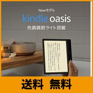 Kindle Oasis (Newモデル) 色調調節ライト搭載 Wi-Fi 8GB 広告つき 電子書...