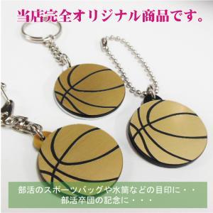 バスケット ボール キーホルダー W30mm 名入れ アクセサリー 卒団 卒業 記念|zakka-jz|02