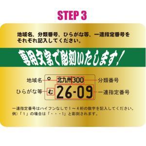 ナンバープレート キーホルダー 白 黄 緑 黒 選べるパーツ ネコポス送料無料|zakka-jz|04