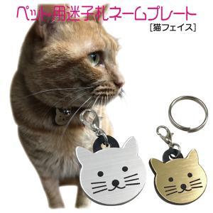迷子札 軽量 プレート 電話番号 小型犬 猫 名前 アクリル製 シルバー ゴールド 猫フェイス zakka-jz