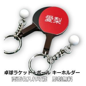 卓球 ラケット ボール キーホルダー 名入れ チーム名 卒業 記念品|zakka-jz