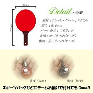 卓球 ラケット ボール キーホルダー 名入れ チーム名 卒業 記念品|zakka-jz|03
