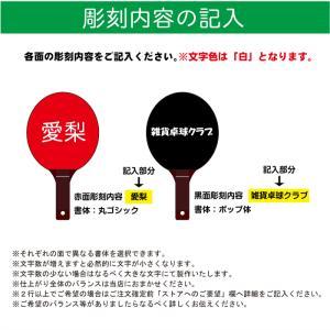 卓球 ラケット ボール キーホルダー 名入れ チーム名 卒業 記念品|zakka-jz|07