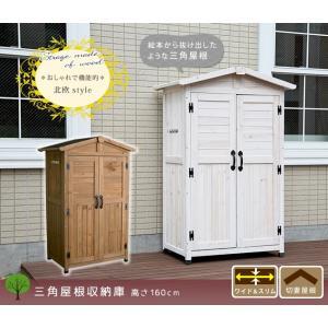 三角屋根収納庫 KGRS1600|zakka-littlemama