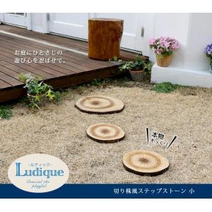 ルディック 切り株風ステップストーン 小 LD-SS220|zakka-littlemama