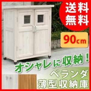 ベランダ薄型収納庫920 SPG-002|zakka-littlemama