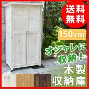 木製物置150 SST-WS1500|zakka-littlemama