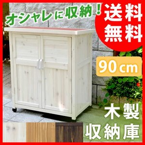 木製物置90 SST-WS900|zakka-littlemama