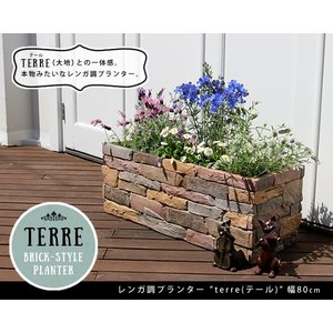 レンガ調プランター terre(テール) 幅80 TER-PL800|zakka-littlemama