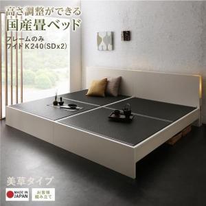 〔お客様組立〕 畳ベッド 〔美草タイプ/ワイドK240/SD×2〕ベッドフレームのみ 高さ調整できる...