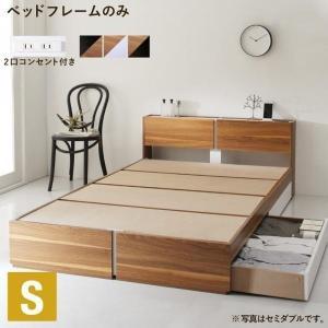 収納付きベッド シングル 大容量 〔ベッドフレームのみ〕 宮棚 コンセント付き 収納ベッド