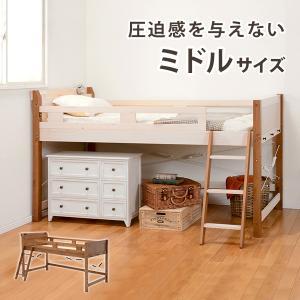 今だけ 送料無料セール中  ベッド下を収納や住空間として活用できるロフトベッド。木製ならではのぬくも...