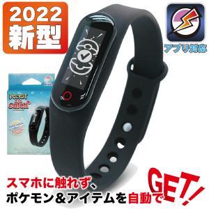 ポケモンGO ポケットオートキャッチ 全自動 Pocket auto catch GO-TCHA Pokemon Go Plus 自動化