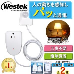 オフタイマー付き 人感センサー 分離型 一体型 コンセント Westek MLC12BC-4 mlc...