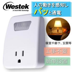 オフタイマー付き 人感センサー 一体型 コンセント Westek MLC4BC