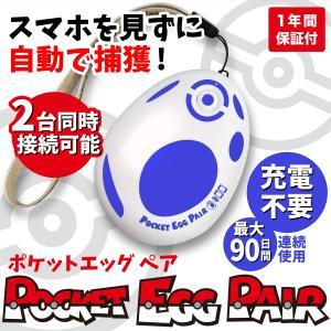 ポケモンGO ポケットオートキャッチ 全自動 Pocket auto catch egg Evolv...