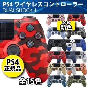 PS4 純正 コントローラー ワイヤレス 正規品 DUALSHOCK 4 デュアルショック コントロ...