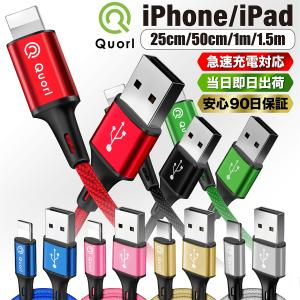 iPhone 充電ケーブル 充電器 コード 1m 1.5m 25cm 50cm 急速充電 断線防止 ...