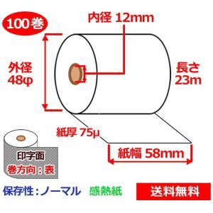 感熱ロール紙 58mm×48mm×12mm 75μ 100巻 サーマルロール紙 レジロール