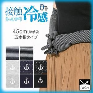 アームカバー UVアームカバー 5本指UV手袋45cm 接触...