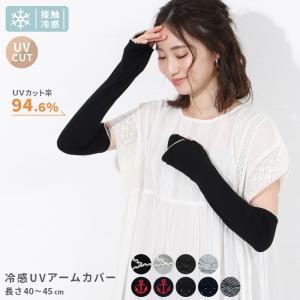 UVアームカバー UV手袋45cm 接触冷感 ひんやり 紫外...