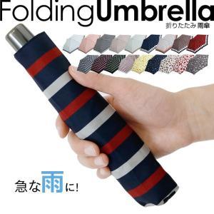 折りたたみ傘 傘 雨傘 レディース 軽量 おしゃれ 折りたたみ雨傘 ボーダー ドット 花柄 鳥柄 動...