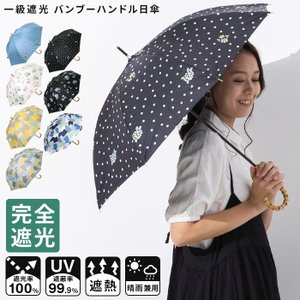 日傘 完全遮光 遮光率 100% UVカット 99.9% 紫外線対策 UV対策 晴雨兼用 レディース ボーダー スト【宅配便送料無料(一部地域除く)】|zakka-naturie