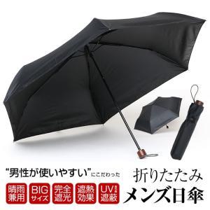 日傘 男性用 メンズ 折りたたみ 折りたたみ日傘 大きいサイズ 58cm 完全遮光 遮光率 100% UVカット 99.9% 紫外線対策 UV対策【宅配便送料無料(一部地域除く)】の画像