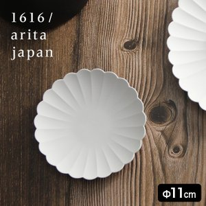1616/arita japan TY Standard パレスプレート 110mm(パレスプレート プレート 皿 お皿 食器 和食器 北欧食器 輪花皿)  即納 zakka-nekoya