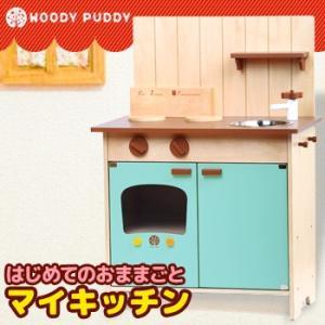 キッチンのままごとができる木のおもちゃ ごっこ遊びのキッチン台のおもちゃ 木製のおままごとキッチン ...