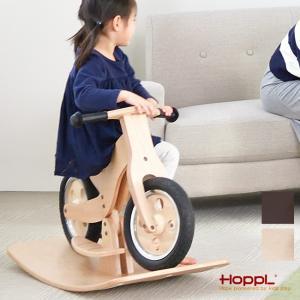 HOPPL ホップル ウッディバイク&ロッキングボードセット(おしゃれ キックバイク 2歳 3歳 4...