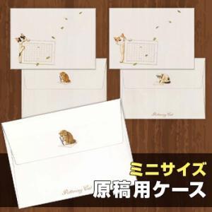 即納 ポタリングキャット ミニ原稿用紙ケース GY-02(人気のねこ雑貨 メッセージカードや伝言メモを入れる小さな封筒 かわいい猫雑貨) zakka-nekoya
