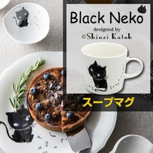 Black Neko ブラックネコ スープマグ(ネコグッズ/可愛い/猫/雑貨/キッチン/かわいい/食器/猫好き/プレゼント/猫グッズ)|zakka-nekoya