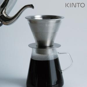 KINTO キントー CARAT カラット コーヒードリッパー&ポット 21678/227360(コーヒー ドリッパー ステンレス おしゃれ コーヒーサーバー セット) 1-2W zakka-nekoya