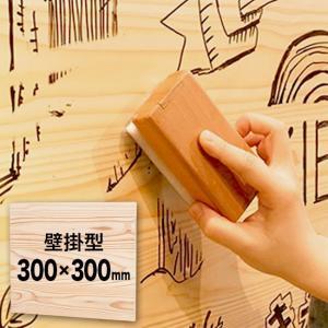 きえすぎくん フラットタイプ 壁掛型 300×300mm HK-06-11(壁掛け 木製 木 ホワイトボード おしゃれ マーカーボード 看板) 即納 zakka-nekoya