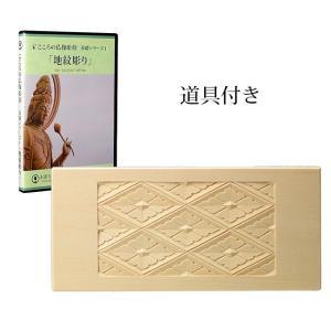 こころの仏像彫刻 基礎シリーズ1 地紋彫り DVD+材料2本+道具(木彫り/材料がセット/テキスト/材料木材/趣味/彫刻のキット/彫刻刀/基礎/学べる/入門セット)