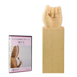 こころの仏像彫刻 基礎シリーズ3 仏手握り DVD+材料2本(木彫り/材料がセット/テキスト/材料木材/趣味/彫刻のキット/基礎/学べる/入門セット)