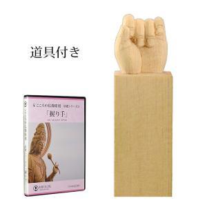 こころの仏像彫刻 基礎シリーズ3 仏手握り DVD+材料2本+道具(木彫り/材料がセット/テキスト/材料木材/趣味/彫刻のキット/彫刻刀/基礎/学べる/入門セット)