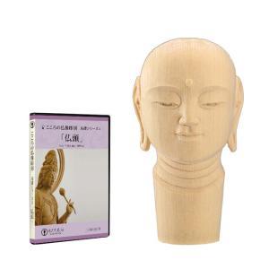 こころの仏像彫刻 基礎シリーズ5 仏頭 DVD+材料2本(木彫り/材料がセット/テキスト/材料木材/趣味/彫刻のキット/基礎/学べる/入門セット)