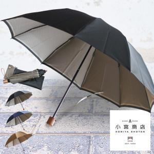 小宮商店 甲州織 裏縞模様 紳士 雨晴兼用 折り畳み傘 60cm 10本骨(傘 メンズ 折りたたみ傘 雨傘 日傘 兼用 UVカット) 1-2W zakka-nekoya