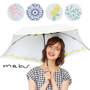 mabu 晴雨兼用傘 ヒートカット ライト(レディース 折りたたみ傘 晴雨兼用 雨傘 日傘 日よけ ...