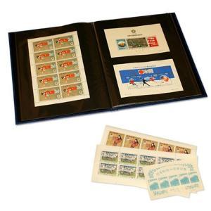 なつかしの昭和希少未使用切手シート10枚コレクション ファイル付(切手)