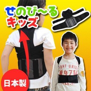 お子様の姿勢気になりませんか? 背筋を伸ばしてグングン成長できるようにサポートするキッズ用のベルトで...