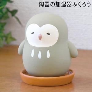 陶器の加湿器ふくろう  zakka-noble-beauty