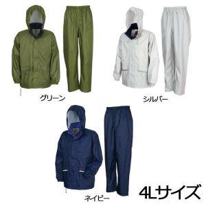 アドベントレインスーツ 4L 7540 雨具 防水 レインコート zakka-noble-beauty