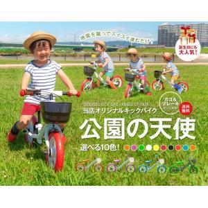 子ども用自転車 キッズバイク ペダルなし自転車 キックバイク Airbike 「公園の天使」 zakka-noble-beauty