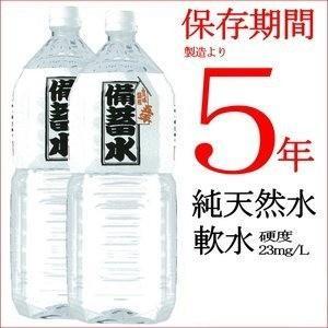 非常災害 備蓄水 ミネラルウォーター 2L×6本(1ケース) 5年保存水 超軟水23mg/L zakka-noble-beauty