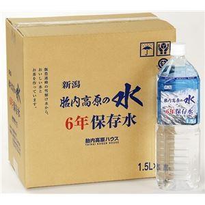 胎内高原 6年保存水 備蓄水 1.5L×80本(8本×10ケース) 超軟水 硬度14 zakka-noble-beauty